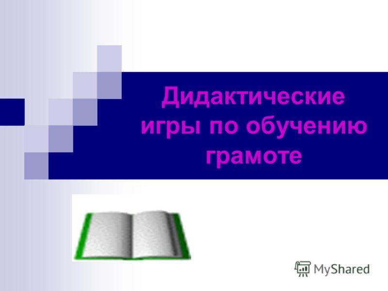 Дидактические игры по обучению грамоте