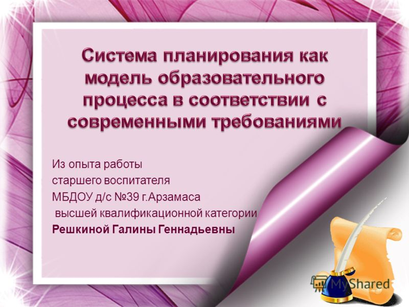 Из опыта работы старшего воспитателя МБДОУ д/с 39 г.Арзамаса высшей квалификационной категории Решкиной Галины Геннадьевны