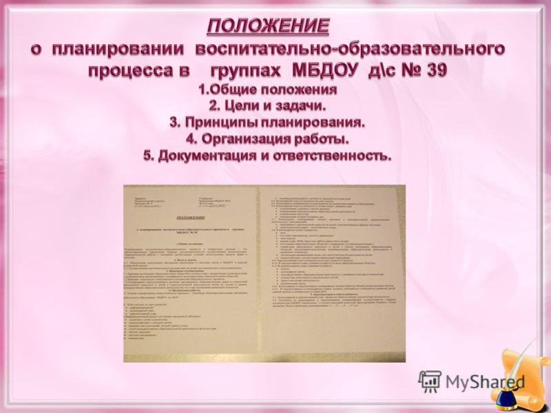 ПОЛОЖЕНИЕ о планировании воспитательно-образовательного процесса в группах МБДОУ д\с 39 1.Общие положения 2. Цели и задачи. 3. Принципы планирования. 4. Организация работы. 5. Документация и ответственность.