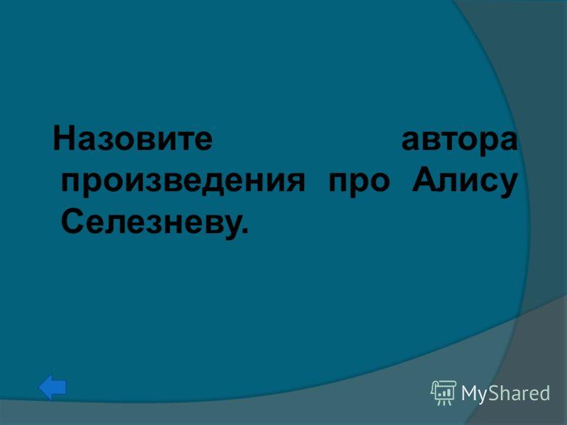 Назовите автора произведения про Алису Селезневу.
