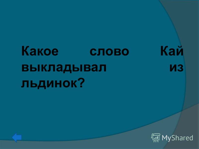 Какое слово Кай выкладывал из льдинок?