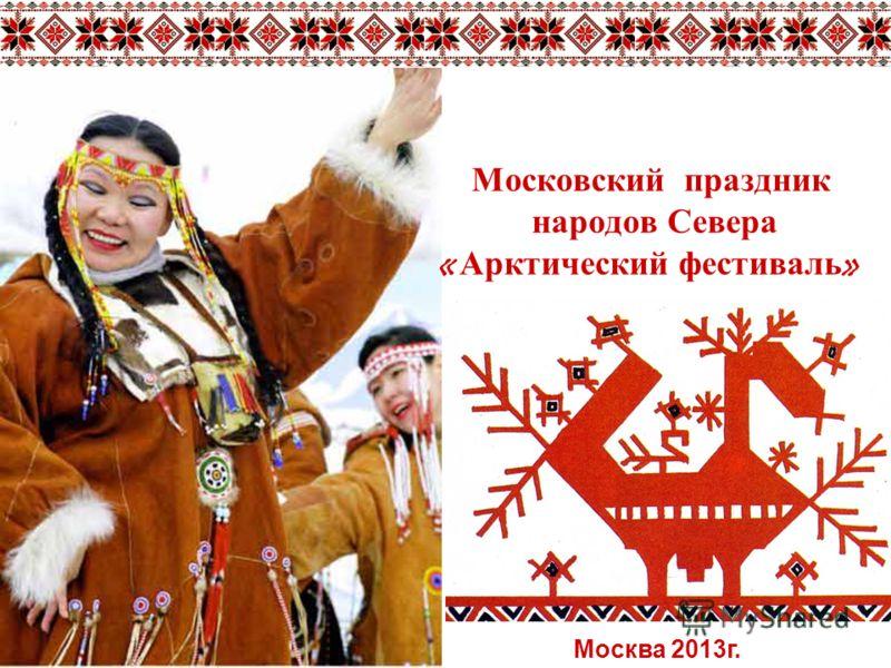Московский праздник народов Севера « Арктический фестиваль » Москва 2013г.