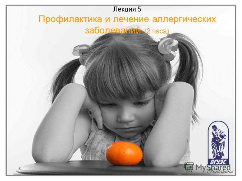 Лекция 5 Профилактика и лечение аллергических заболеваний (2 часа)