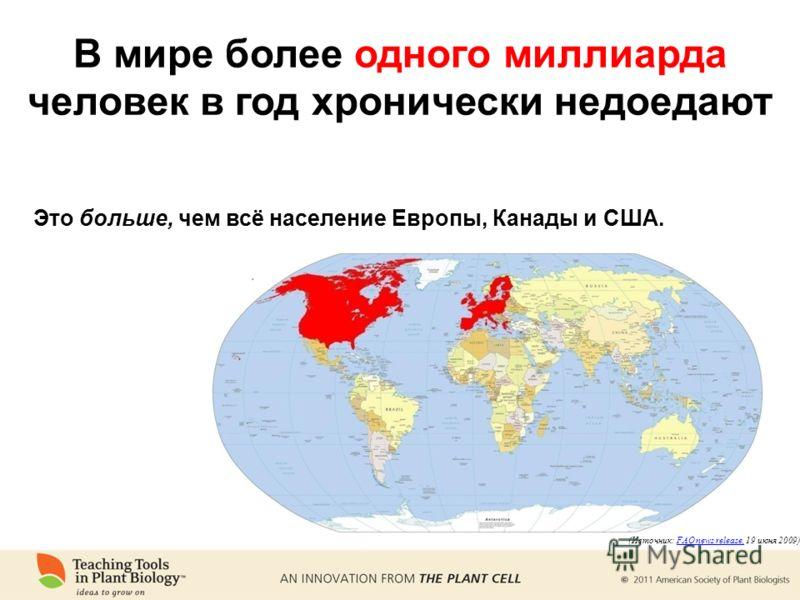 В мире более одного миллиарда человек в год хронически недоедают Это больше, чем всё население Европы, Канады и США. (Источник: FAO news release, 19 июня 2009)FAO news release,