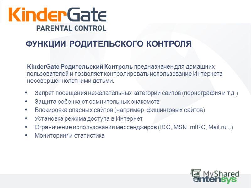 KinderGate Родительский Контроль предназначен для домашних пользователей и позволяет контролировать использование Интернета несовершеннолетними детьми. Запрет посещения нежелательных категорий сайтов (порнография и т.д.) Защита ребенка от сомнительны