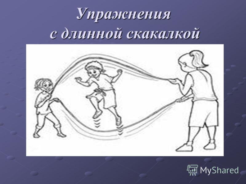 Упражнения с длинной скакалкой