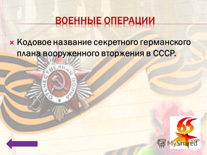 Кодовое название секретного германского плана вооруженного вторжения в СССР.