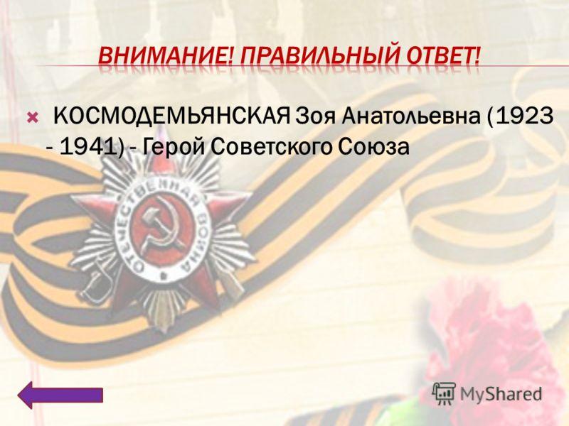 КОСМОДЕМЬЯНСКАЯ Зоя Анатольевна (1923 - 1941) - Герой Советского Союза