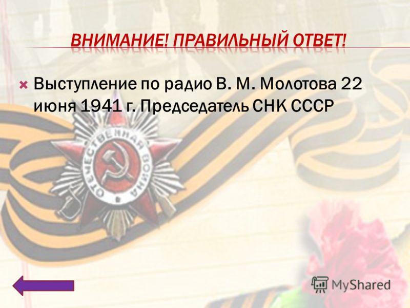 Выступление по радио В. М. Молотова 22 июня 1941 г. Председатель СНК СССР