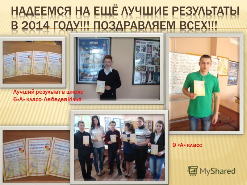 9 «А» класс Лучший результат в школе 6»А» класс- Лебедев Илья