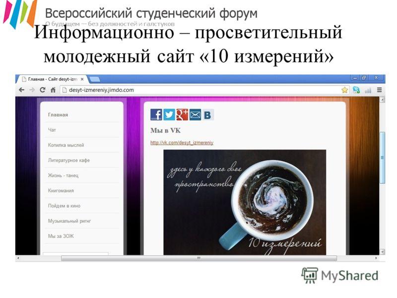 Информационно – просветительный молодежный сайт «10 измерений»