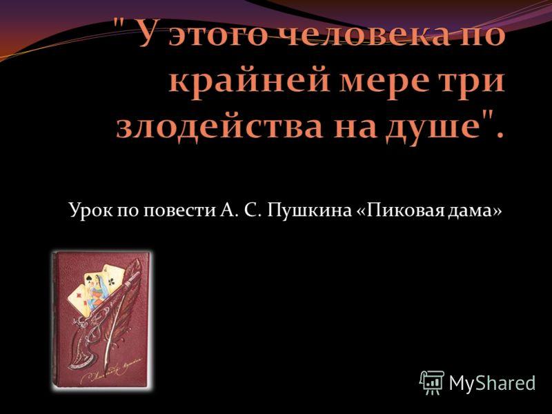 Урок по повести А. С. Пушкина «Пиковая дама»