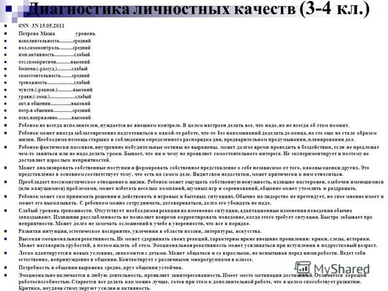 Диагностика личностных качеств (3-4 кл.) 0NN 3N 15.05.2011 Петрова Маша уровень исполнительность...........средний вол.самоконтроль...........средний имп.активность................слабый отс.самокритичн............высокий беспечн.(-рассуд.)..........