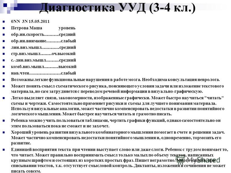 Диагностика УУД (3-4 кл.) 0NN 3N 15.05.2011 Петрова Маша уровень обр.ин.скорость.............средний обр.ин.внимание.............слабый лин.виз.мышл................средний стр.виз.мышл..........оч.высокий с.-дин.виз.мышл............средний комб.виз.м