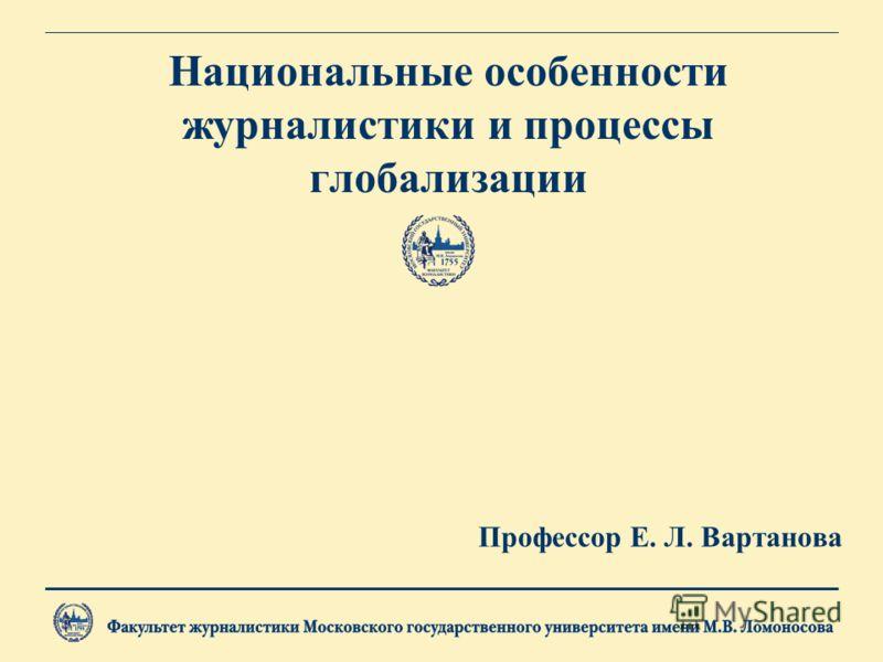 Национальные особенности журналистики и процессы глобализации Профессор Е. Л. Вартанова