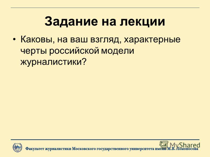 Задание на лекции Каковы, на ваш взгляд, характерные черты российской модели журналистики?