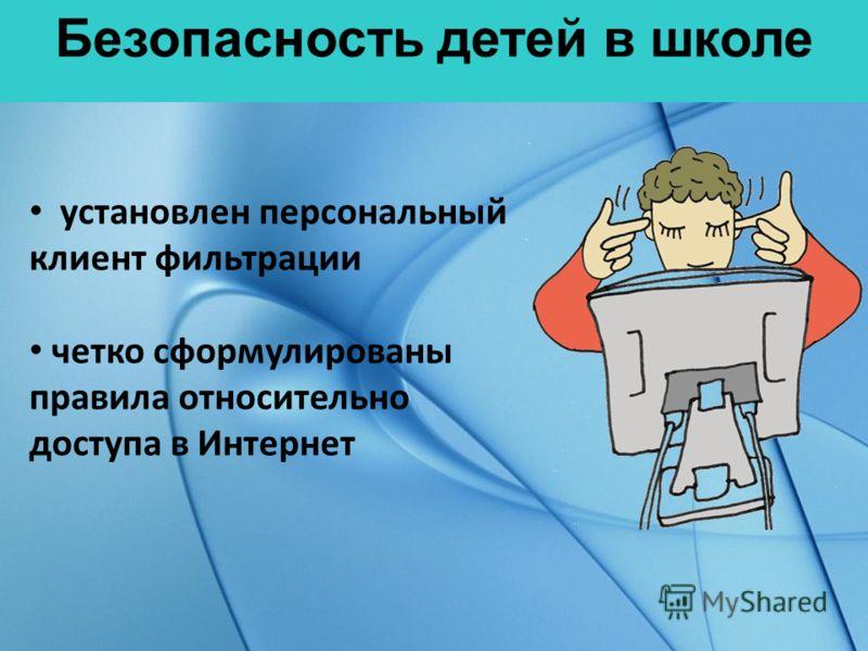 Безопасность детей в школе установлен персональный клиент фильтрации четко сформулированы правила относительно доступа в Интернет