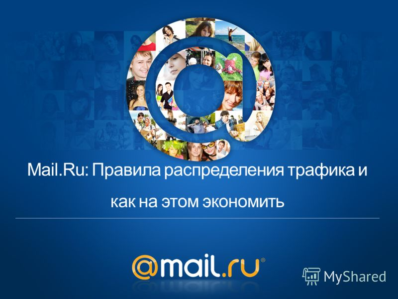 Mail.Ru: Правила распределения трафика и как на этом экономить