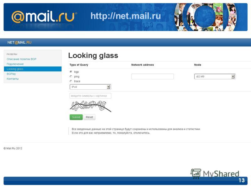 http://net.mail.ru 13