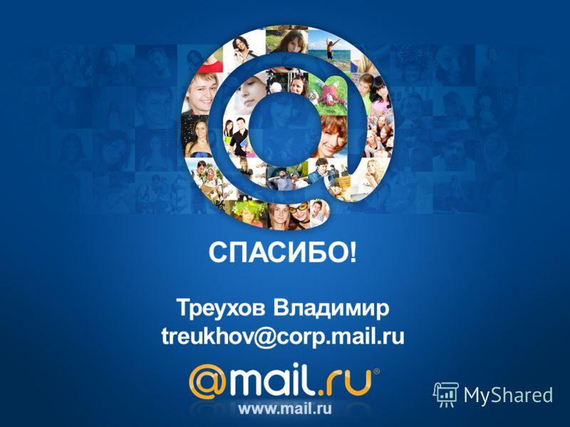Треухов Владимир treukhov@corp.mail.ru www.mail.ru СПАСИБО!