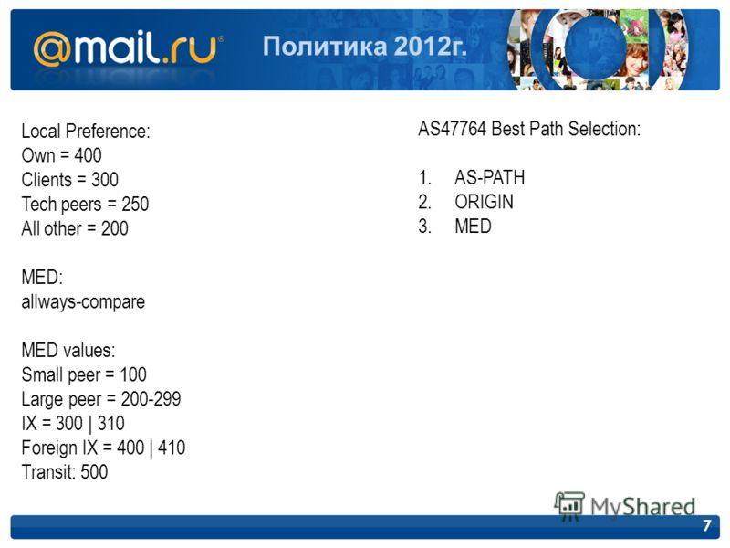 Политика 2012г. 7 Local Preference: Own = 400 Clients = 300 Tech peers = 250 All other = 200 MED: allways-compare MED values: Small peer = 100 Large peer = 200-299 IX = 300 | 310 Foreign IX = 400 | 410 Transit: 500 AS47764 Best Path Selection: 1.AS-P