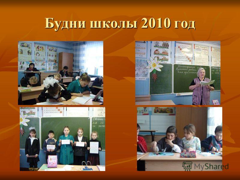 Будни школы 2010 год