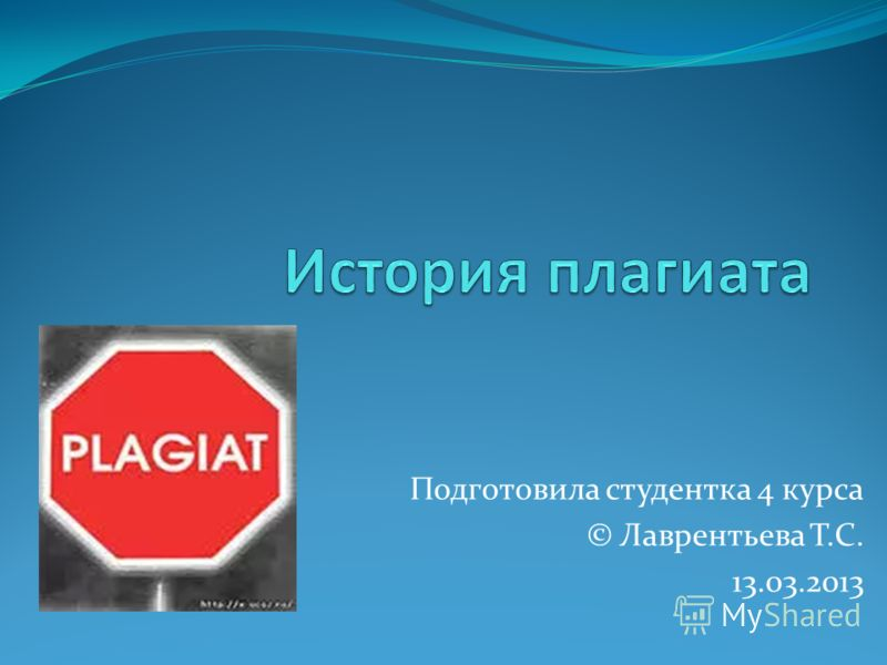 Подготовила студентка 4 курса © Лаврентьева Т.С. 13.03.2013
