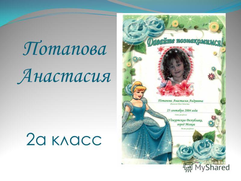 Потапова Анастасия 2а класс