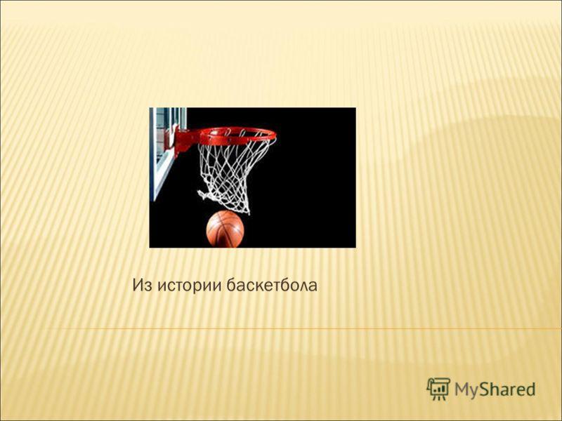 Из истории баскетбола