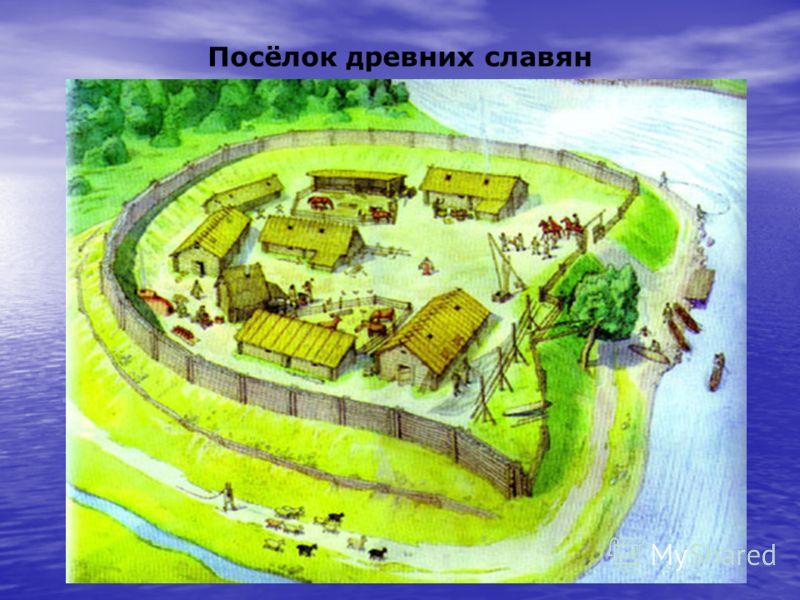 Посёлок древних славян