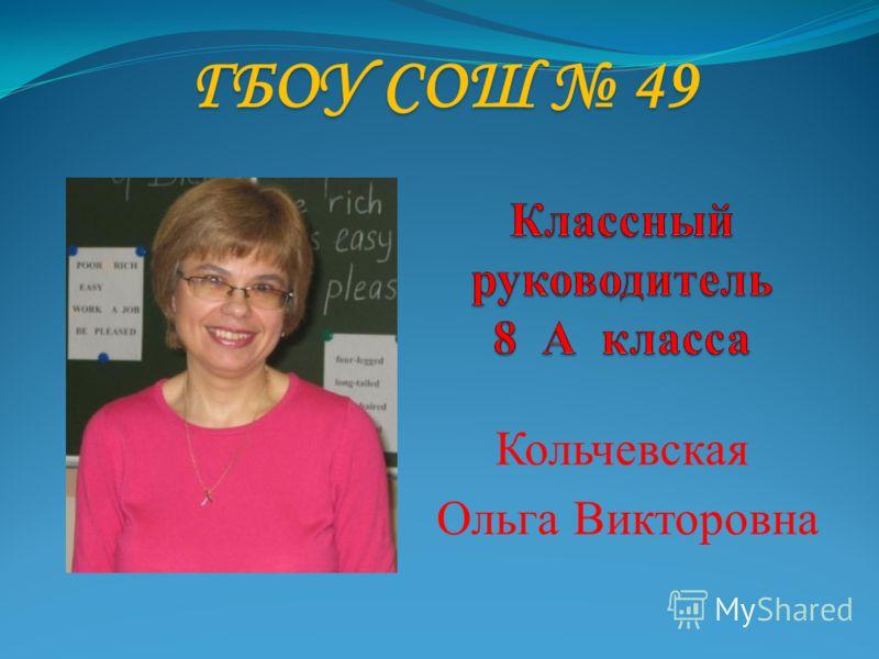 Кольчевская Ольга Викторовна ГБОУ СОШ 49