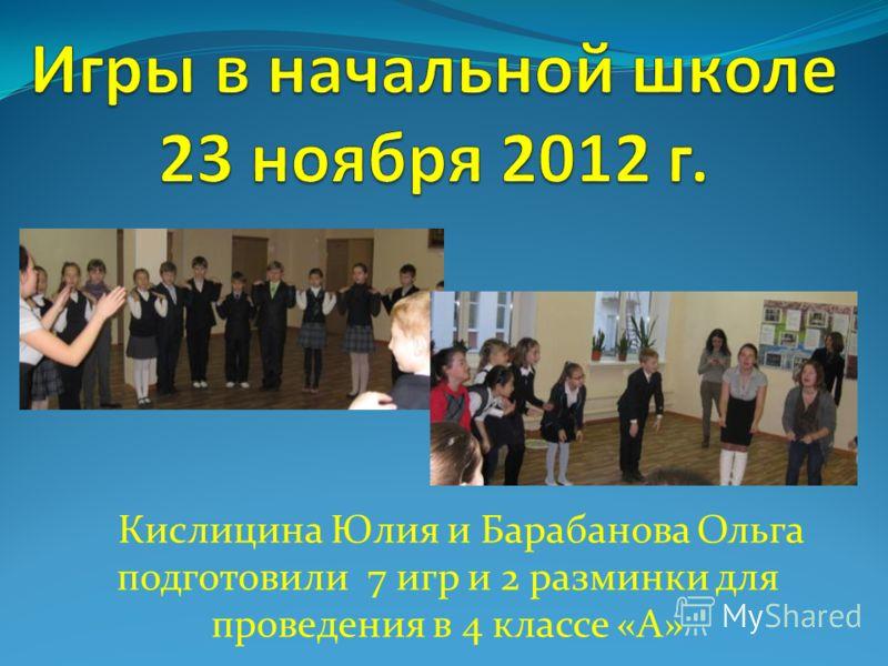 Кислицина Юлия и Барабанова Ольга подготовили 7 игр и 2 разминки для проведения в 4 классе «А»