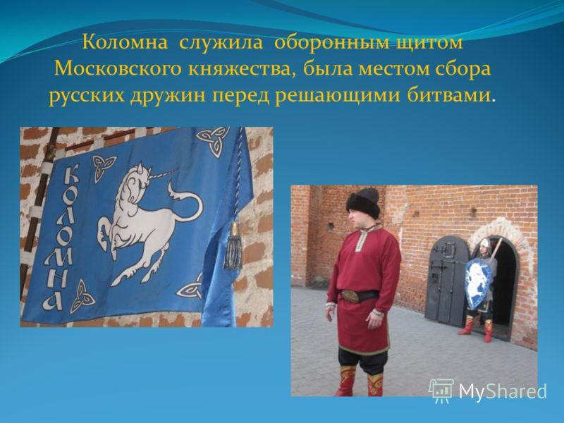 Коломна служила оборонным щитом Московского княжества, была местом сбора русских дружин перед решающими битвами.