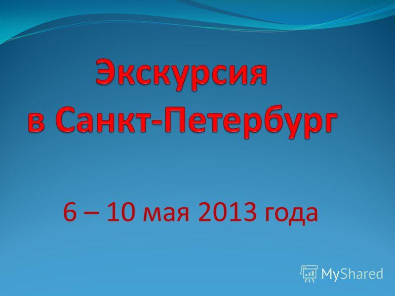 6 – 10 мая 2013 года