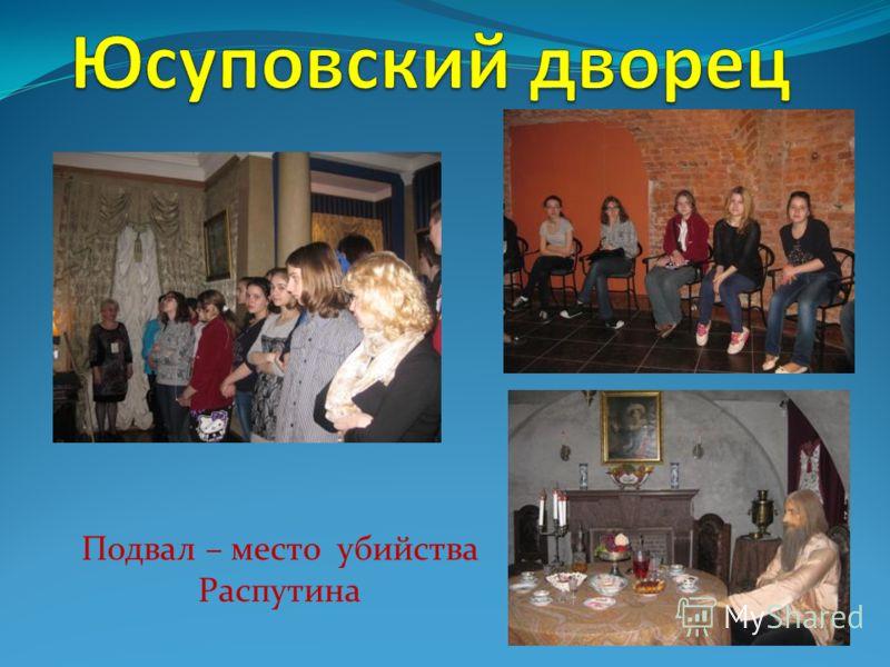 Подвал – место убийства Распутина