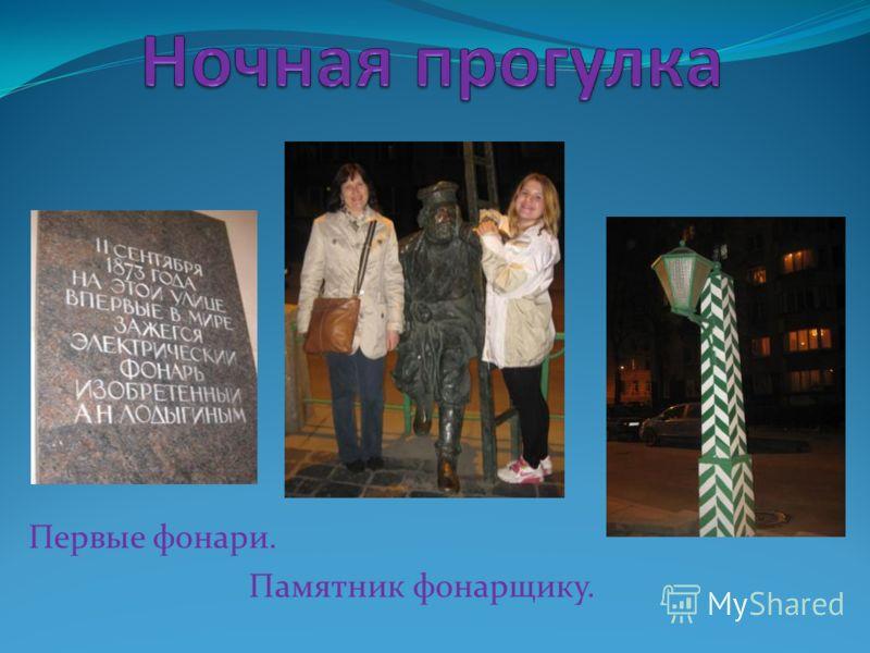 Первые фонари. Памятник фонарщику.
