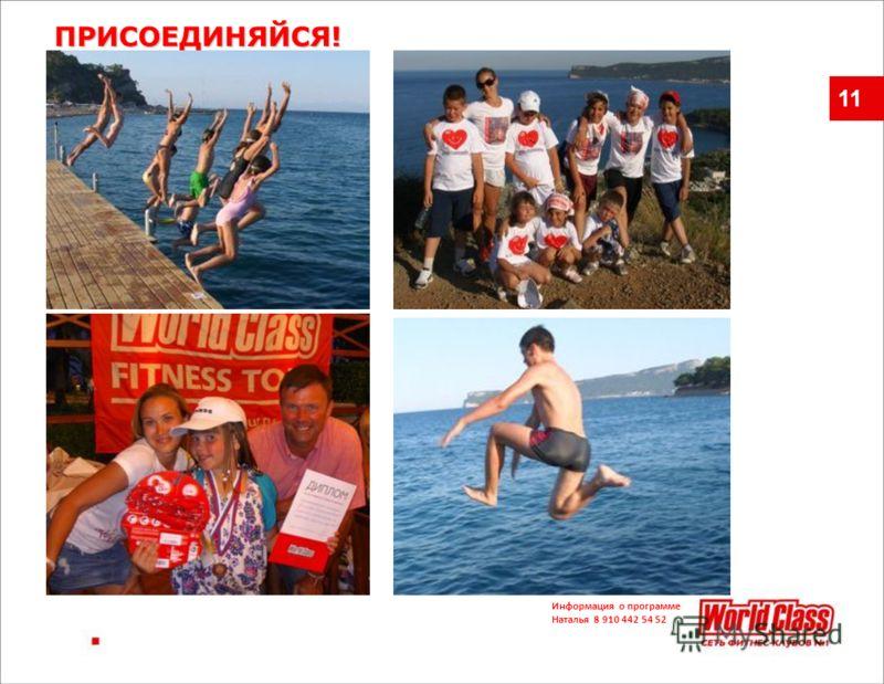11 ПРИСОЕДИНЯЙСЯ! Информация о программе Наталья 8 910 442 54 52