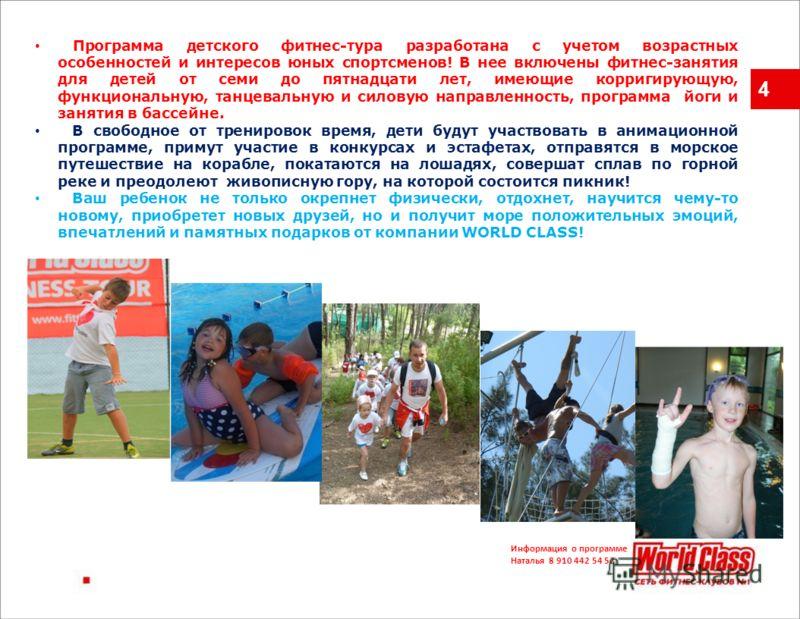 4 Программа детского фитнес-тура разработана с учетом возрастных особенностей и интересов юных спортсменов! В нее включены фитнес-занятия для детей от семи до пятнадцати лет, имеющие корригирующую, функциональную, танцевальную и силовую направленност