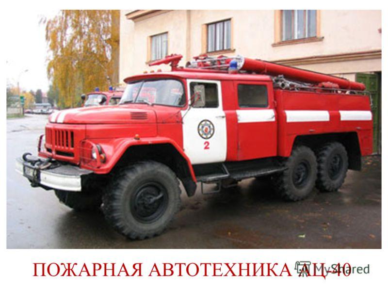 ПОЖАРНАЯ АВТОТЕХНИКА АЦ-40
