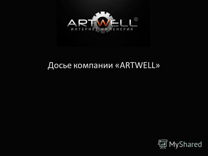 Досье компании «ARTWELL»