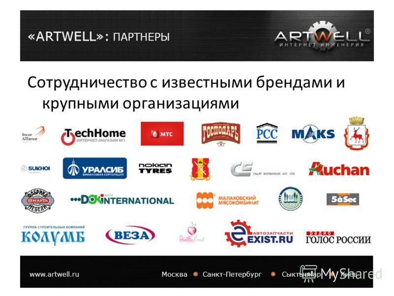 «ARTWELL»: ПАРТНЕРЫ Сотрудничество с известными брендами и крупными организациями www.artwell.ruМосква Санкт-Петербург Сыктывкар Киев