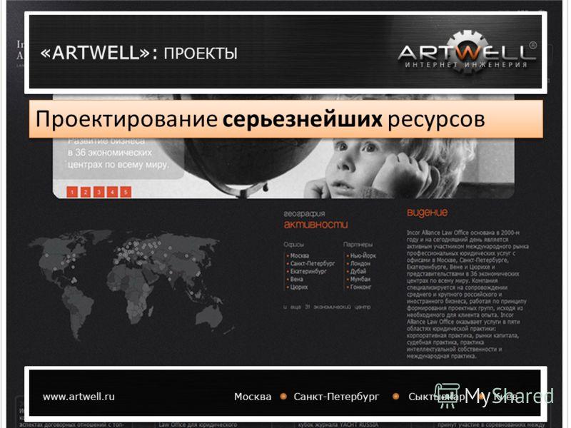 «ARTWELL»: ПРОЕКТЫ www.artwell.ruМосква Санкт-Петербург Сыктывкар Киев Проектирование серьезнейших ресурсов