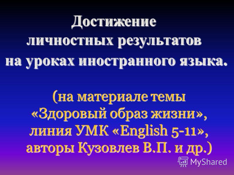 (на материале темы «Здоровый образ жизни», линия УМК «English 5-11», авторы Кузовлев В.П. и др.)