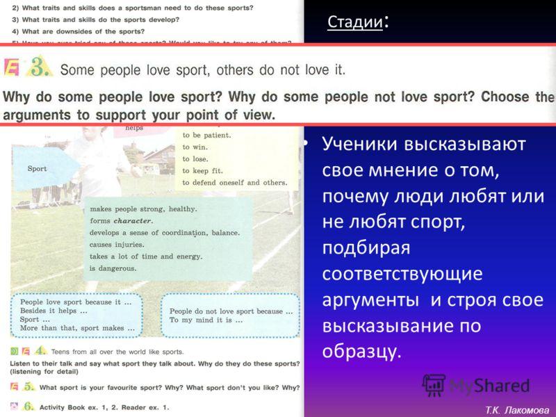 Стадии : Анализ их ценности: Ученики высказывают свое мнение о том, почему люди любят или не любят спорт, подбирая соответствующие аргументы и строя свое высказывание по образцу. Т.К. Лакомова