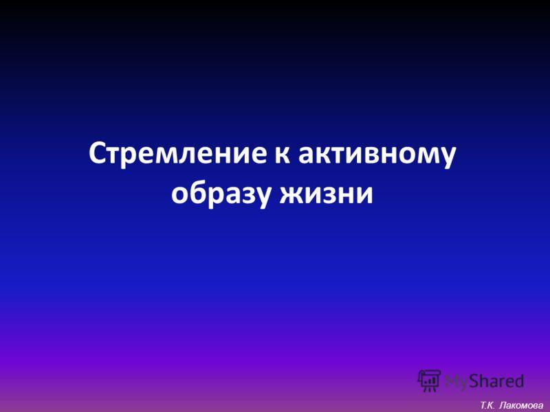 Стремление к активному образу жизни Т.К. Лакомова