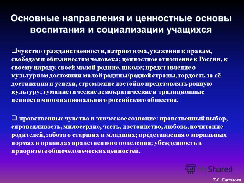 Основные направления и ценностные основы воспитания и социализации учащихся чувство гражданственности, патриотизма, уважения к правам, свободам и обязанностям человека; ценностное отношение к России, к своему народу, своей малой родине, школе; предст