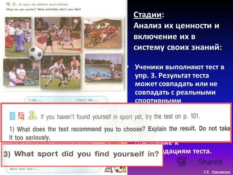 Стадии: Анализ их ценности и включение их в систему своих знаний: Ученики выполняют тест в упр. 3. Результат теста может совпадать или не совпадать с реальными спортивными склонностями и способностями ученика, поэтому в упражнении 3.2) они объясняют