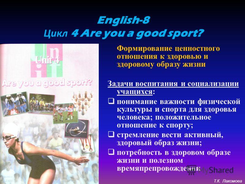 English-8 Цикл 4 Are you a good sport? Формирование ценностного отношения к здоровью и здоровому образу жизни Задачи воспитания и социализации учащихся: понимание важности физической культуры и спорта для здоровья человека; положительное отношение к