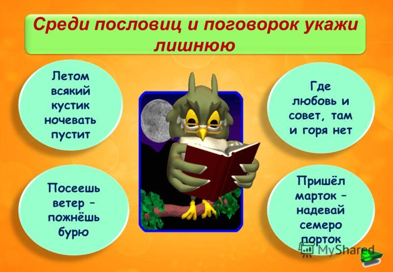 О СЧАСТЬЕ Счастье – вольная птица, где захотело, там и село Счастье придёт и на печи найдёт Не в деньгах счастье