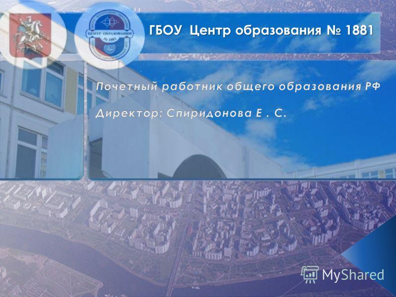 ГБОУ Центр образования 1881